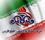 شرکت صنایع پتروشیمی خلیج فارس