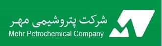 شرکت پتروشیمی مهر